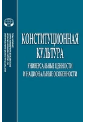 Конституционная культура : универсальные ценности и национальные особенности