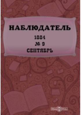 Наблюдатель: журнал. 1884. № 9, Сентябрь