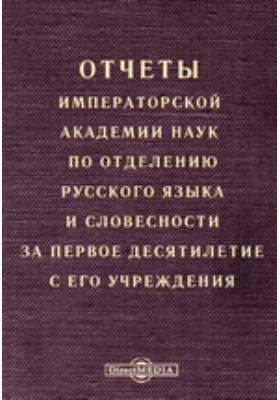 Отчеты Императорской Академии наук по Отделению русского языка и словесности за первое десятилетие с его учреждения. 1852