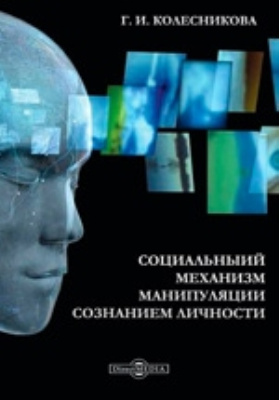 Социальный механизм манипуляции сознанием личности: монография