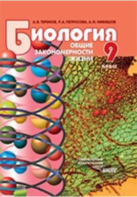 Биология. Общие закономерности жизни. 9 класс: учебник