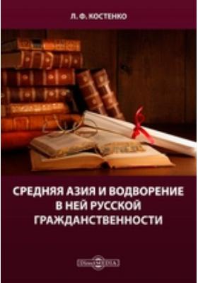 Средняя Азия и водворение в ней русской гражданственности