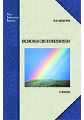 Основы светотехники: учебник