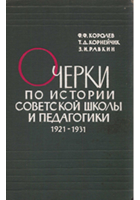 Очерки по истории советской школы и педагогики (1921 - 1931)