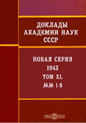 Доклады Академии наук СССР : Новая серия. Т. XL, № 1-9. 1943 г