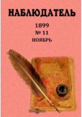 Наблюдатель: журнал. 1899. № 11, Ноябрь