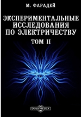 Экспериментальные исследования по электричеству. Т. 2