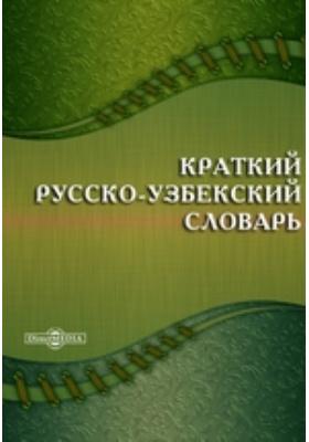 Краткий русско-узбекский словарь: словарь