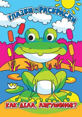Как дела, лягушонок?: художественная литература