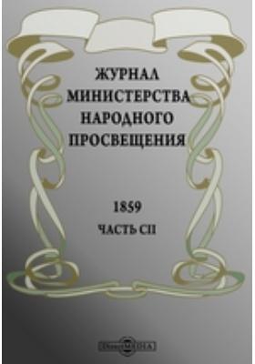 Журнал Министерства Народного Просвещения: журнал. 1859, Ч. 102