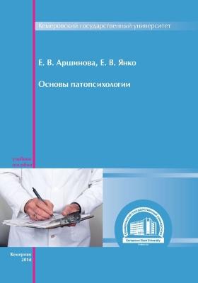 Основы патопсихологии: учебное пособие