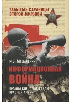 Информационная война. Органы спецпропаганды Красной арми