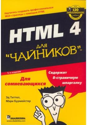 """HTML 4 для """"чайников"""" : 5-е издание"""
