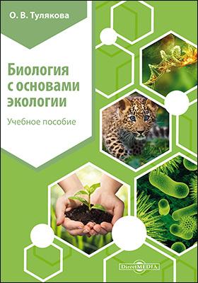Биология с основами экологии: учебное пособие