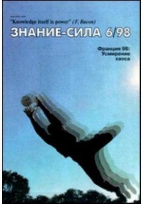 Знание-сила: журнал. 1998. № 6