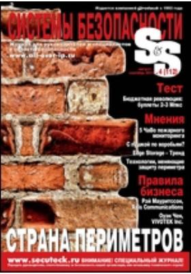 Системы безопасности = Security and Safety: журнал для руководителей и специалистов в области безопасности. 2013. № 4(112)