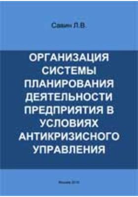 Организация системы планирования деятельности предприятия в условиях антикризисного управления