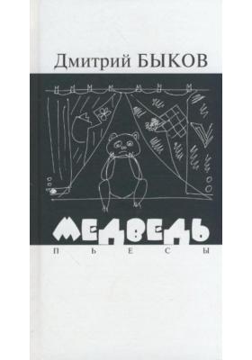 Медведь : Пьесы