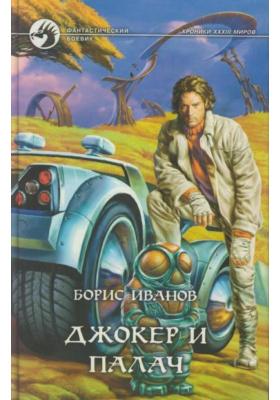 Джокер и палач : Фантастический роман