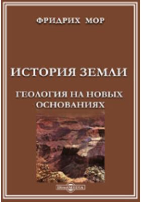История Земли. Геология на новых основаниях