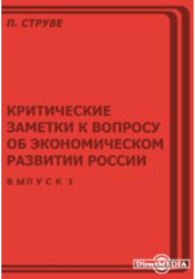 Критические заметки к вопросу об экономическом развитии России. Вып. 1