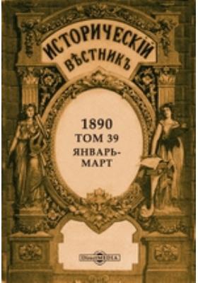 Исторический вестник. 1890. Т. 39, Январь-март