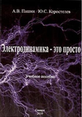 Электродинамика – это просто: учебное пособие