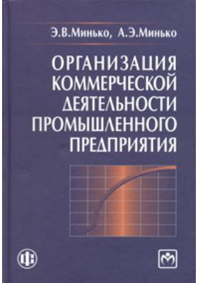Организация коммерческой деятельности промышленного предприятия: учебное пособие