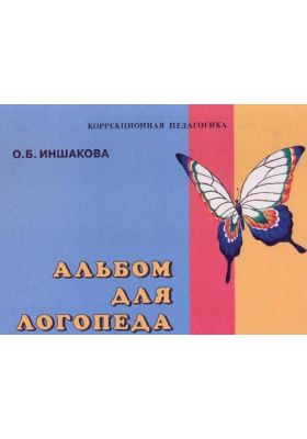 Альбом для логопеда : 2-е издание, исправленное и дополненное