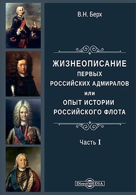 Жизнеописания первых российских адмиралов или опыт российского флота: научно-популярное издание, Ч. 1