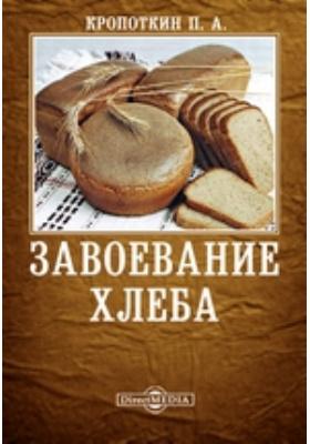 Завоевание хлеба