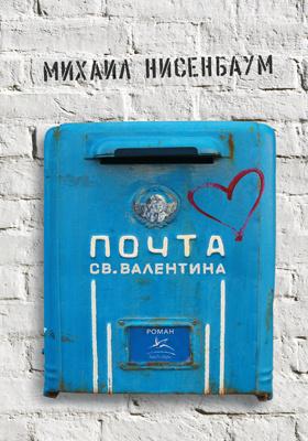 Почта св. Валентина
