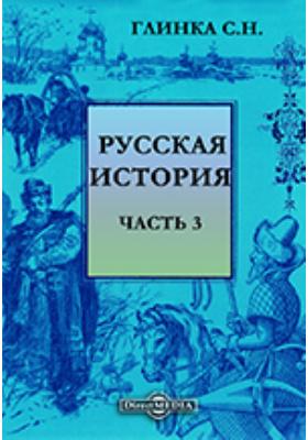 Русская история, Ч. 3