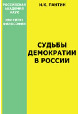 Судьбы демократии в России: монография