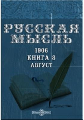 Русская мысль: журнал. 1906. Книга 8, Август
