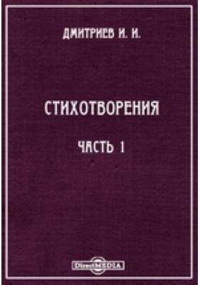 Стихотворения, Ч. 1