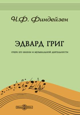Эдвард Григ. Очерк его жизни и музыкальной деятельности