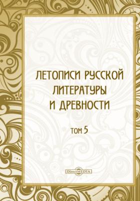 Летописи русской литературы и древности. Т. 5
