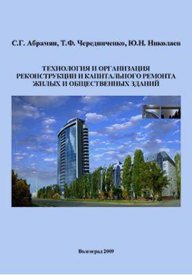Технология и организация реконструкции и капитального ремонта жилых и общественных зданий: учебное пособие
