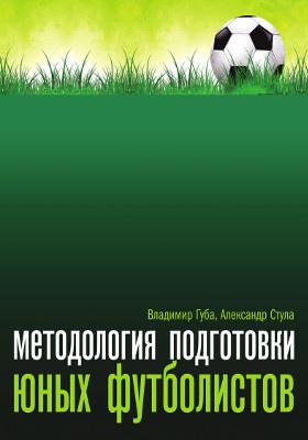 Методология подготовки юных футболистов: учебно-методическое пособие