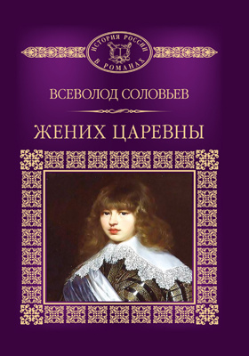 Т. 102. Жених царевны: роман