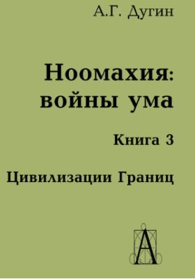 Ноомахия: войны ума. Цивилизации Границ. Книга 3