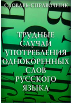 Словарь. Трудные случаи употребления однокоренных слов русского языка
