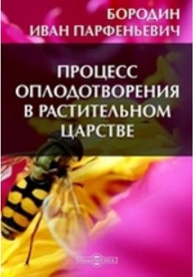 Процесс оплодотворения в растительном царстве