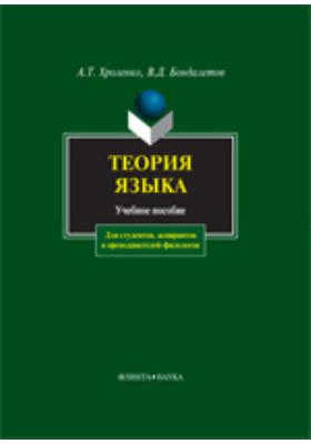 Теория языка