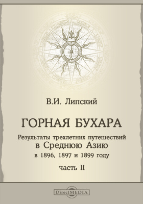 Горная Бухара : Результаты трехлетних путешествий в Среднюю Азию в 1896, 1897 и 1899 году, Ч. 2. Гиссар. Хребет Петра Великого. Алай