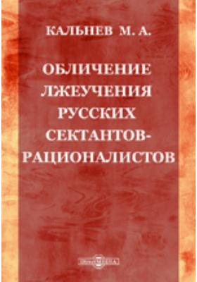 Обличение лжеучения русских сектантов-рационалистов: духовно-просветительское издание