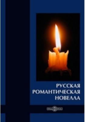 Русская романтическая новелла: художественная литература