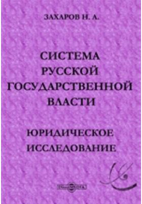 Система русской государственной власти: монография