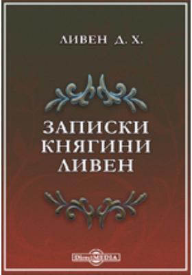 Записки княгини Ливен: документально-художественная